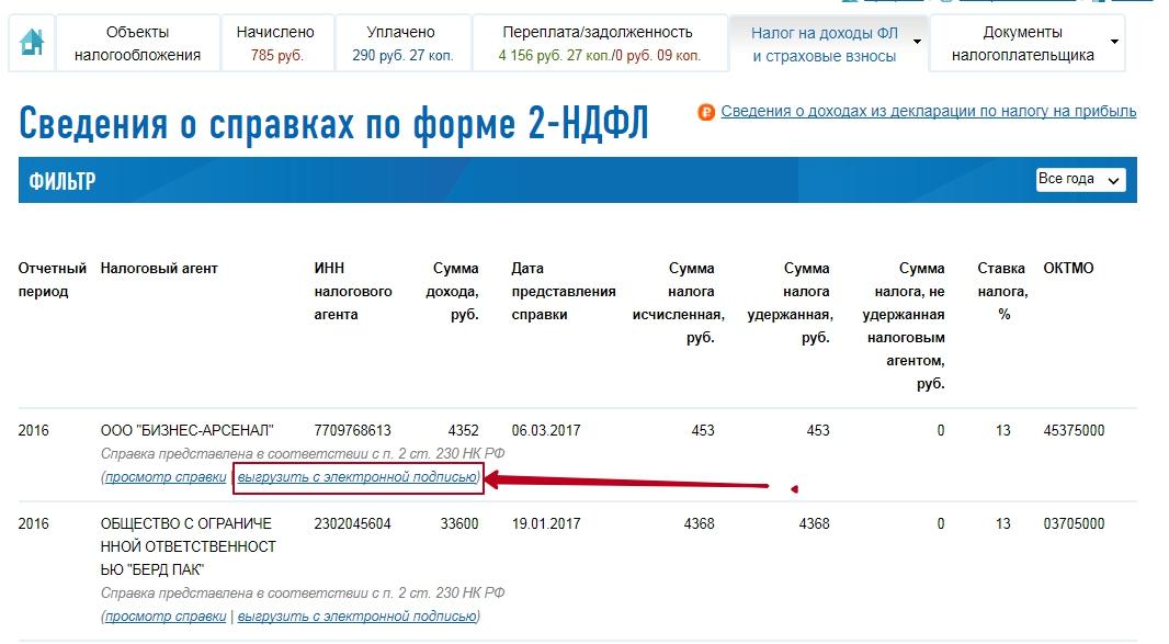 трудовой договор для фмс в москве Борисовские Пруды улица