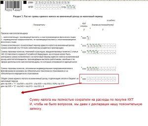 Вычет по ККТ в декларации по ЕНВД