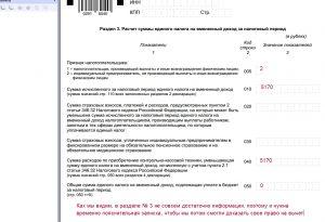 Раздел № 3 декларации по ЕНВД