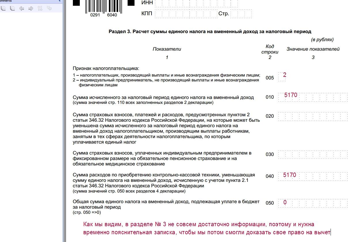 Где в декларации по енвд указывается вычет на онлайн кассу