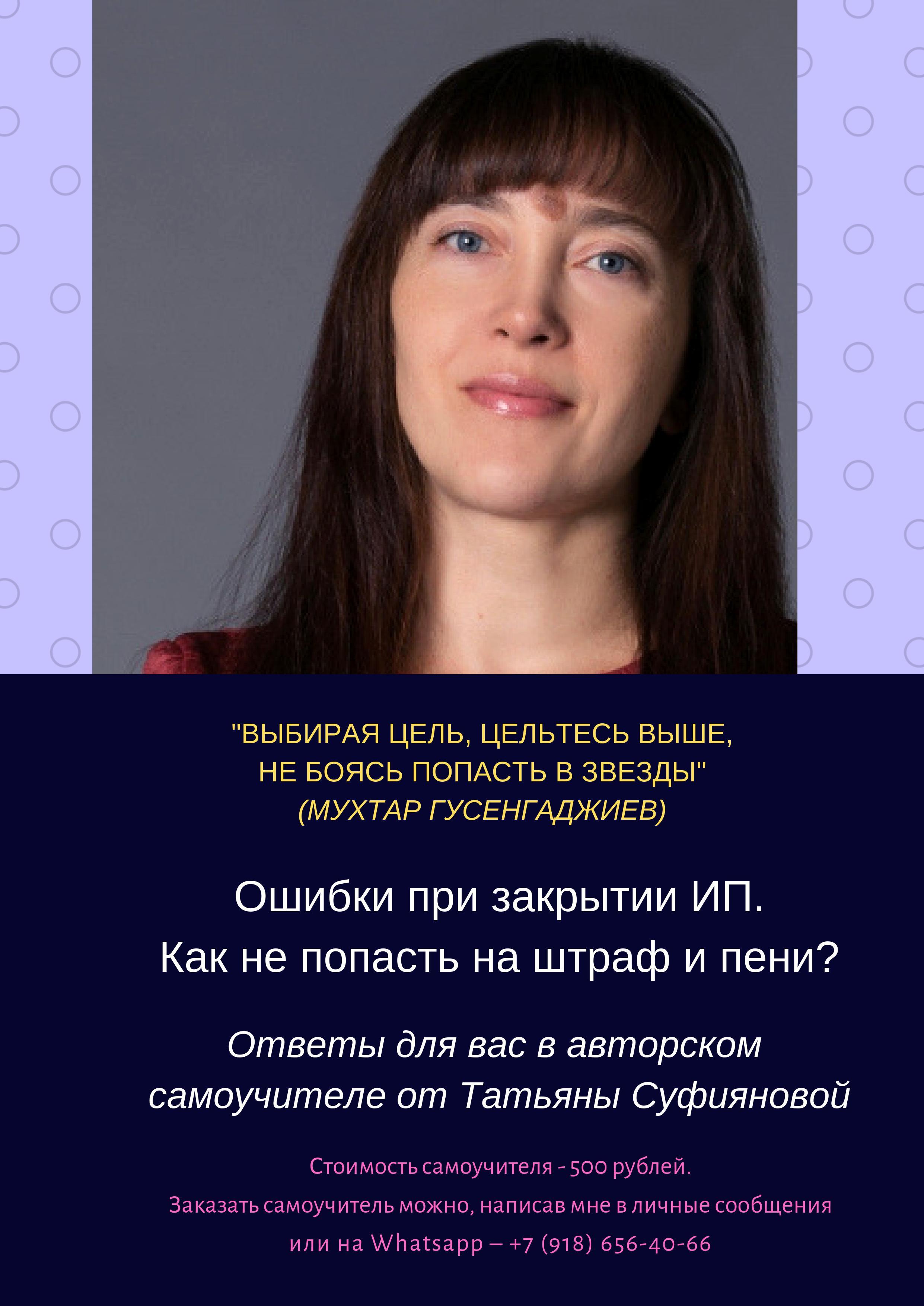 Авторские курсы от Татьяны Суфияновой