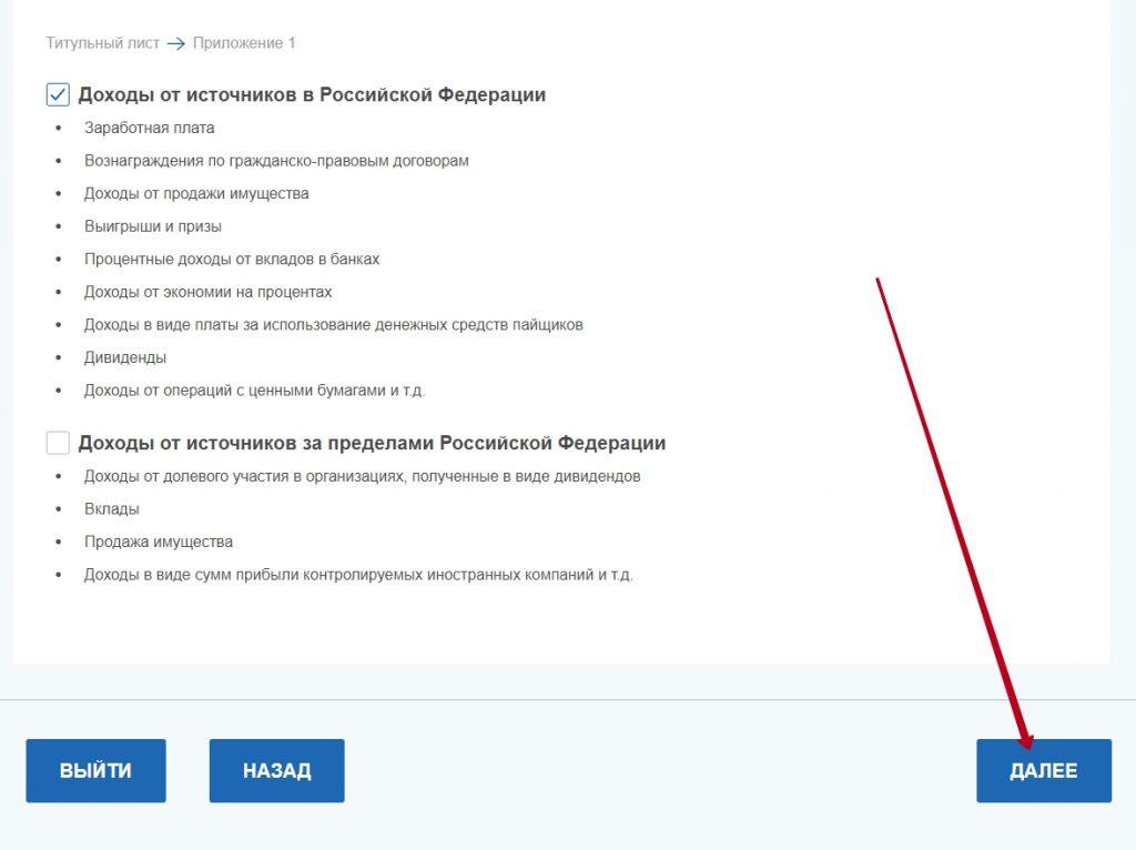 7 Выбираем вид дохода (в России или нет) и жмем Далее